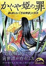 表紙: かぐや姫の罪 誰も知らない『竹取物語』の真実 (新人物文庫) | 三橋 健