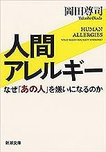 表紙: 人間アレルギー―なぜ「あの人」を嫌いになるのか―(新潮文庫) | 岡田尊司