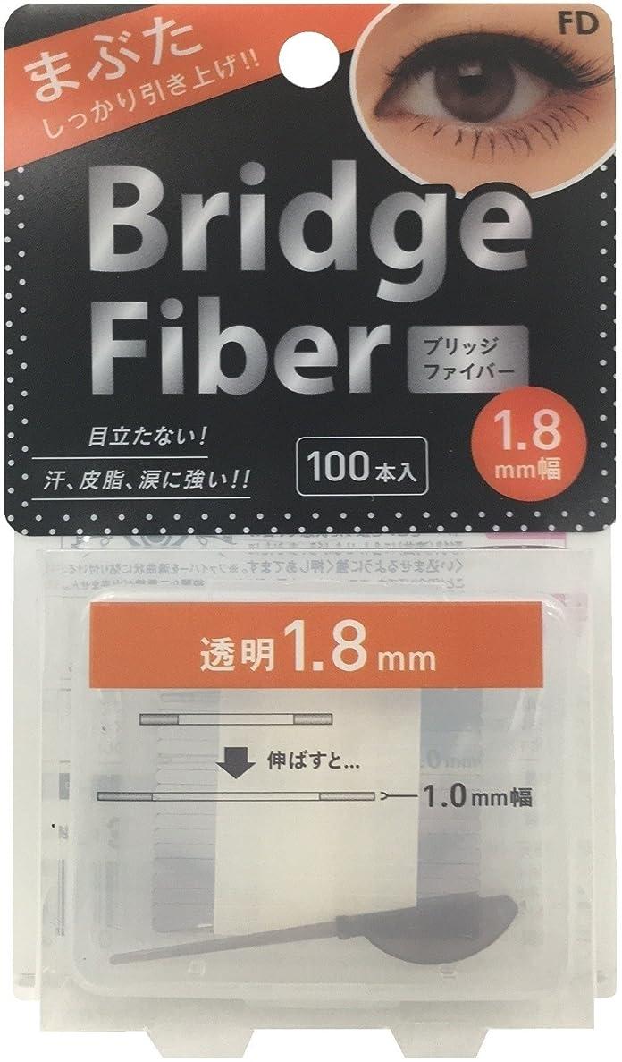 飾り羽おとなしい障害者FD ブリッジファイバー クリア 1.8mm