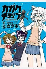 カガクチョップ(5) (メテオCOMICS) Kindle版
