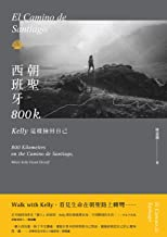 西班牙朝聖800K:Kelly這樣撿回自己 (Traditional Chinese Edition)
