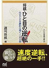 表紙: 将棋・ひと目の逆転 (マイナビ将棋文庫SP) | 週刊将棋