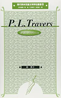 PL Travers (modern English and American children's literature Biography Sosho) (2006) ISBN: 4877582703 [Japanese Import]