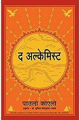 The Alchemist (Marathi) (Marathi Edition) Kindle Edition