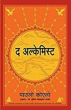 The Alchemist (Marathi) (Marathi Edition)