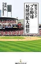 表紙: 歴史に学ぶ プロ野球 16球団拡大構想 (日経プレミアシリーズ) | 安西巧