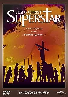 ジーザス・クライスト=スーパースター(1973) [DVD]