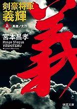 表紙: 剣豪将軍義輝(上) 鳳雛ノ太刀 (徳間文庫) | 宮本昌孝
