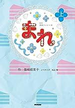 表紙: NHK連続テレビ小説 まれ 上 | 篠﨑 絵里子