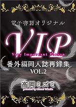 表紙: 電子書籍オリジナルVIP番外編同人誌再録集VOL.2 (講談社X文庫) | 高岡ミズミ