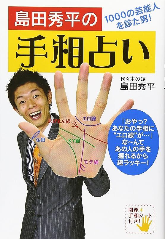 個人的な哲学的ストレス島田秀平の手相占い