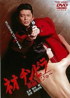 ネオ チンピラ 鉄砲玉ぴゅー [DVD]