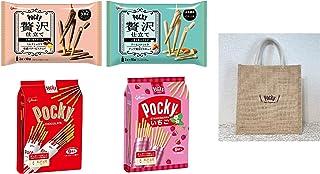 【Amazon.co.jp限定】 江崎グリコ (ポッキーオリジナル 麻バックおまけ付) ポッキー贅沢仕立て&ポッキー大袋 アソートセット4種 計6個入り