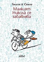 Малкият Николà се забавлява - Malkiat Nikolà se zabavliava (Български)
