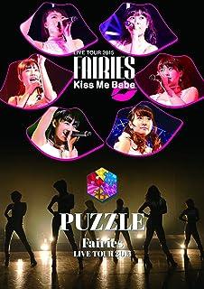 フェアリーズ LIVE TOUR 2015 - Kiss Me Babe -/- PUZZLE –(DVD2枚組)