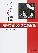 みんなの日本語 初級I 第2版 書いて覚える文型練習帳