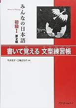 Minna no Nihongo 2nd Edition Beginner vol.1 Bunkei Rensyu Grammar trial book
