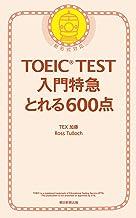 表紙: TOEIC TEST 入門特急 とれる600点 | Ross Tulloch