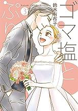 ゴマ塩とぷりん (3) (フレックスコミックス)