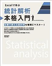 表紙: Excelで学ぶ統計解析本格入門 (Excel本格入門) | 日花 弘子