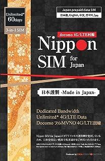 Nippon SIM for Japan 日本国内用 60日間 120GB (毎日最初2GBは高速、超えると当日最大200kbps ) データ通信専用 (音声&SMS非対応) 3-in-1 (標準/マイクロ/ナノ) SIMカード / ドコモ フ...