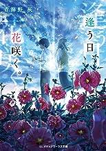 表紙: 逢う日、花咲く。 (メディアワークス文庫) | 青海野 灰
