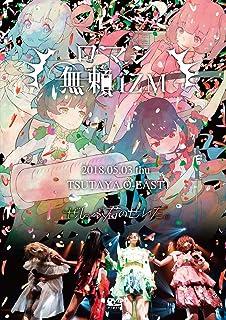 TSUTAYA O-EAST ワンマンLIVE~ロマン無頼IZM~ [DVD]