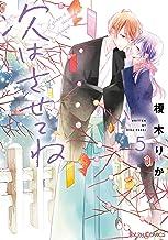 表紙: 次はさせてね5【電子限定特典付き】 (シルフコミックス) | 榎木 りか