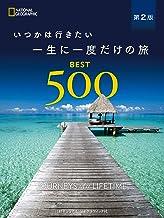 表紙: いつかは行きたい 一生に一度だけの旅 BEST500 第2版 | ナショナル ジオグラフィック