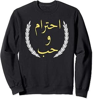 Arabic Islam Allah Anti-Trump Pro Immigration Immigrants Sweatshirt