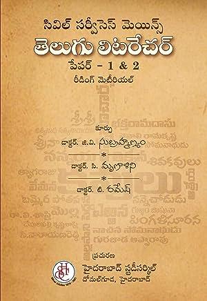 Amazon in: Telugu - Exam Preparation: Books