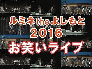 ルミネtheよしもと 2016 お笑いライブ