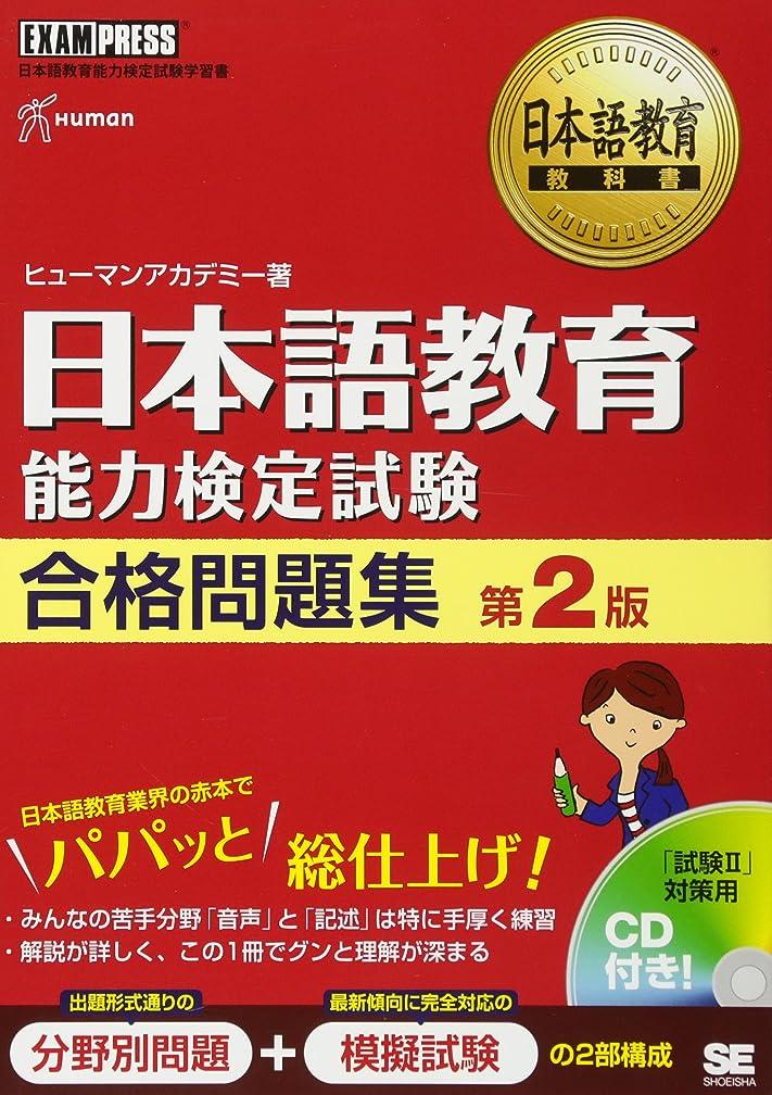 集める選挙娘日本語教育教科書 日本語教育能力検定試験 合格問題集 第2版