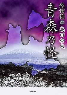 恐怖箱 青森乃怪 恐怖箱シリーズ (竹書房文庫)
