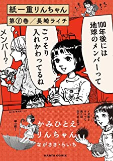紙一重りんちゃん 第1巻 (ハルタコミックス)