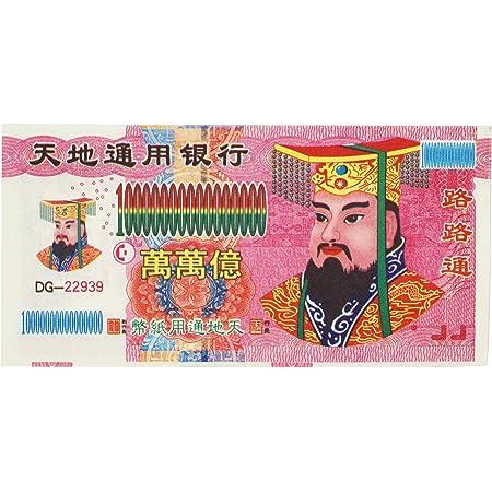 Ancestor Money Ancestor Money to Burn 400 Piece Chinese Joss Paper Money 10,000,000,000,000,000 Dollar Hell Bank Notes,Origami Paper