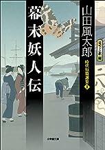 表紙: 幕末妖人伝 時代短篇選集1 | 日下三蔵