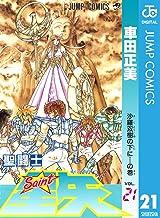表紙: 聖闘士星矢 21 (ジャンプコミックスDIGITAL) | 車田正美