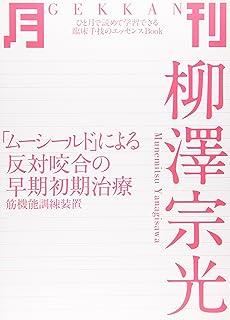月刊柳澤宗光―「ムーシールド」による反対咬合の早期初期治療 (ひと月で読めて学習できる臨床手技のエッセンスbook)