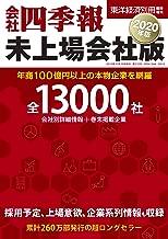 会社四季報 未上場会社版 2020年版(別冊臨増)