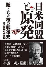 表紙: 日米同盟と原発 隠された核の戦後史   中日新聞社会部