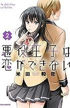 表紙: 悪役王子は恋ができない: 2 (REXコミックス) | 米田 和佐