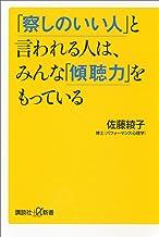 表紙: 「察しのいい人」と言われる人は、みんな「傾聴力」をもっている (講談社+α新書)   佐藤綾子