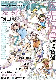 月刊コミックビーム 2015年 7月号[雑誌]