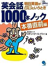 表紙: 英会話1000本ノック【本番直前編】 | スティーブ・ソレイシィ