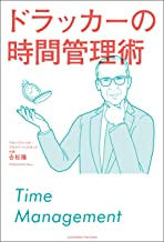 表紙: ドラッカーの時間管理術 | 吉松 隆