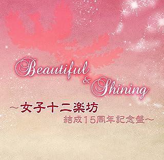 【Amazon.co.jp限定】Beautiful & Shining ~女子十二楽坊 結成15周年記念盤~