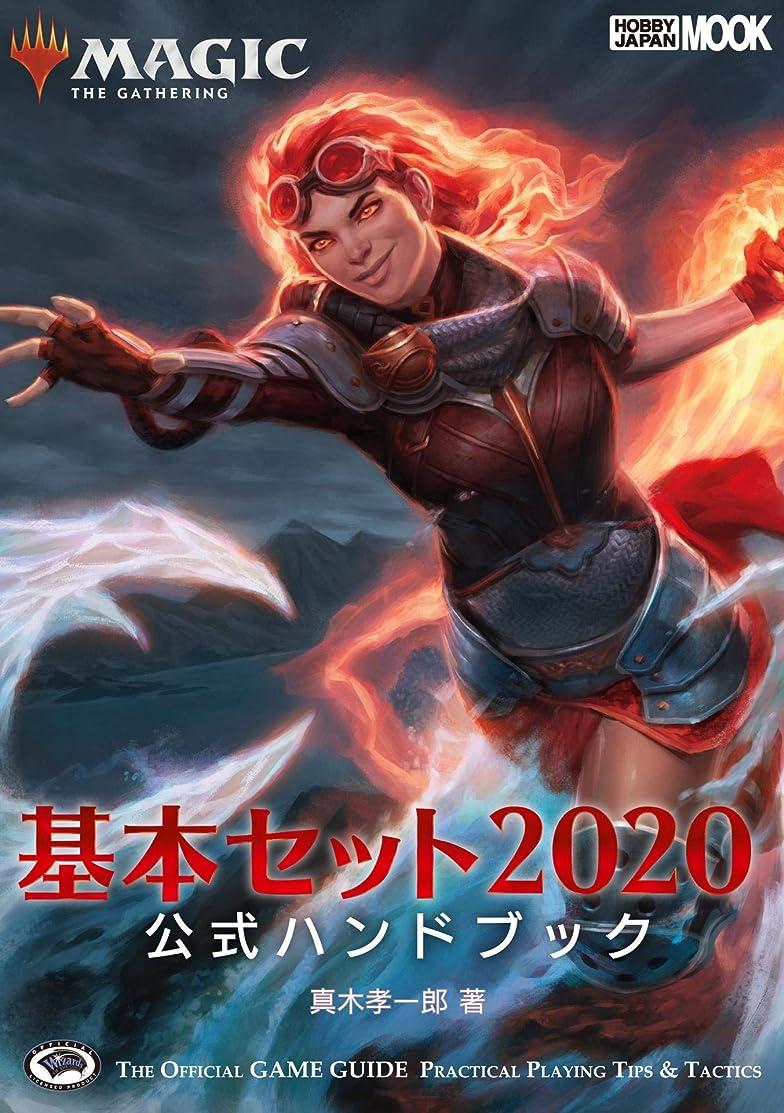 提出する胸見るマジック:ザ?ギャザリング 基本セット2020公式ハンドブック (マジック:ザ?ギャザリング公式ハンドブック)
