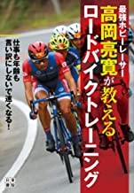 表紙: 最強ホビーレーサー高岡亮寛が教える ロードバイクトレーニング   高岡 亮寛