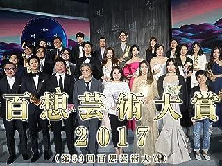 BaekSang Arts Awards2017(字幕版)